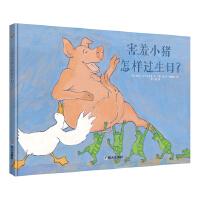 漂流瓶绘本馆-害羞小猪怎样过生日?