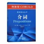 柯林斯COBUILD英语语法丛书:介词