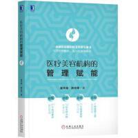 正版二手 医疗美容机构的管理赋能 9787111605157 机械工业出版社