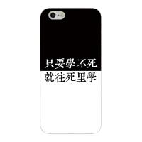 好好学习苹果7plus手机壳8个性创意iphone6s plus硅胶保护套X文艺