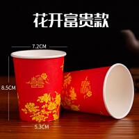 结婚纸杯 加厚结婚喜庆婚宴用喜事一次性纸杯250毫升50只敬酒大红杯子