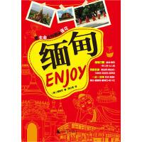 Enjoy 缅甸