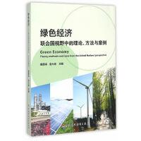 绿色经济:联合国视野中的理论、方法与案例