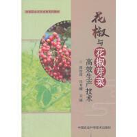 花椒与花椒芽菜高效生产技术 路世�f,闫书耀; 中国农业科学技术出版社