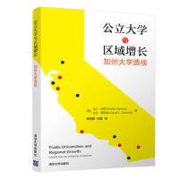 公立大学与区域增长:加州大学透视 [美]Martin Kenney、David C. Mowery 李应博、孙震 清华