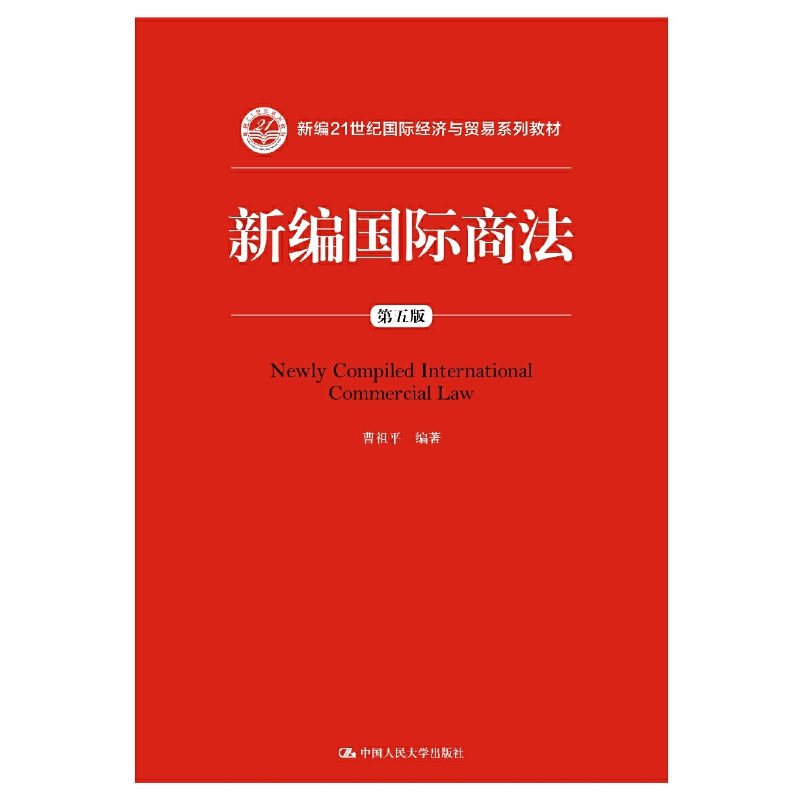 新编国际商法(第五版)(新编21世纪国际经济与贸易系列教材)