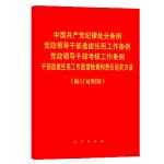 中国共产党纪律处分条例 党政领导干部选拔任用工作条例 党政领导干部考核工作条例 干部选拔任用工作监督检查和责任追究办法(修订对照
