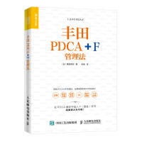 丰田PDCA+F管理法