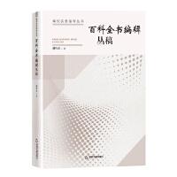 百科全书编辑丛稿