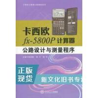 【二手旧书9成新】卡西欧fx-5800P计算器公路设计与测量程序陶启�,陶