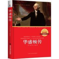 美国三杰 华盛顿传 (美)欧文 天津社会科学院出版社