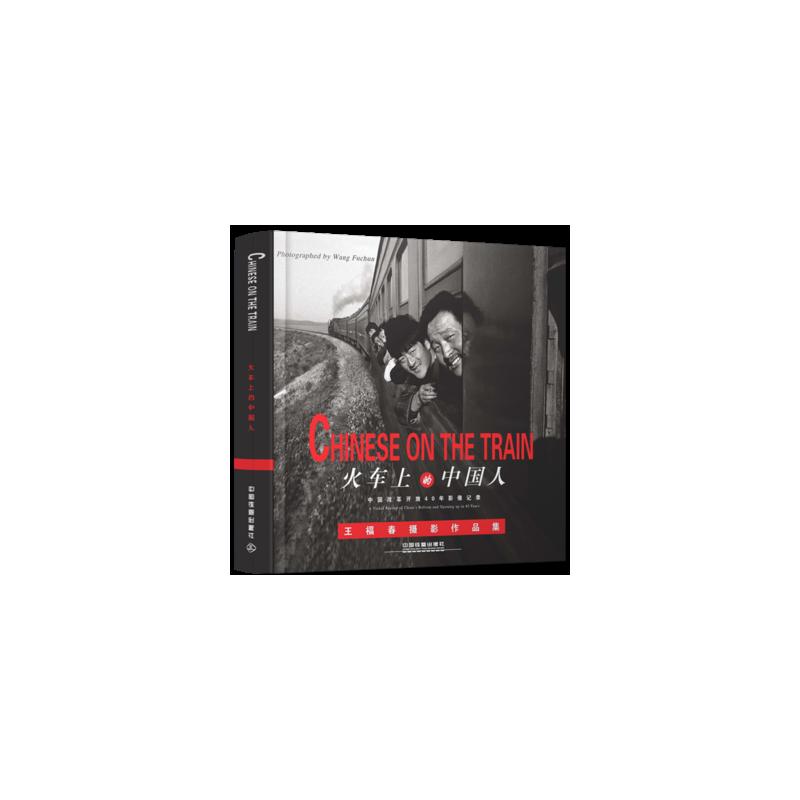 火车上的中国人:中国改革开放40年影像记录 王福春 中国铁道出版社 【正版书籍 闪电发货 新华书店】