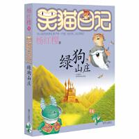 笑猫日记:绿狗山庄