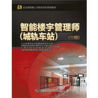 智能楼宇管理师(城轨车站)(三级)――企业高技能人才职业培训系列教材