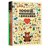 儿童英语主题联想套装全两册(1000词+300句)
