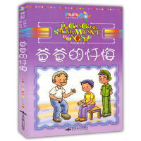 爸爸的忏悔(蒲公英少年文学丛书) 9787540229375