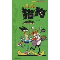【二手旧书九成新】漫画party卡通故事会丛书:非常猫狗陈乐云南教育出版社9787541535208