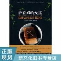 【二手旧书9成新】萨勒姆的女巫 霍伊,陈静抒9787508618968中信出