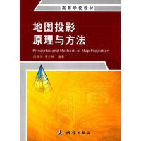 地图投影原理与方法 吕晓华,李少梅 测绘出版社