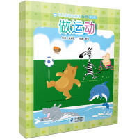 幼儿全语文故事系列第三辑(全10册)做运动/过冬/轻声点/春天来/天太热/树生病/爸回家/一起玩/喝什么/袋鼠