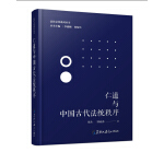 仁道与中国古代法统秩序研究