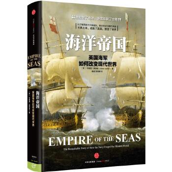 新思文库·海洋帝国英国海军如何改变现代社会  从英国海军400年奋斗历程 ,讲述大英帝国的崛起及其海洋文明的兴衰  一部了解海权与现代世界秩序的*入门读物