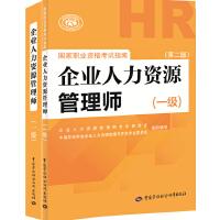 企业人力资源管理师(一级)(第三版)、试指南(一级)(2本套)(权威、指定教材,新版上市!)