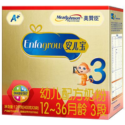 美赞臣3段1200g安儿宝A+婴幼儿配方牛奶粉三段1200克新包装配方不变