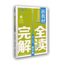钟书金牌 新教材完全解读 数学 高2/高二年级上 新课标上海版