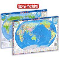 2019全新版 世界地图+世界地形鼠标垫地图 安全环保PP材料精美印刷 桌面阅读 桌垫 鼠标垫超值3合一 地理学习桌图