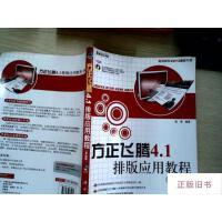 【二手旧书9成新】方正飞腾4.1排版应用教程(第4版)