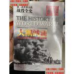 【二手书旧书9成新】第二次世界大战战役全史 大潮汹涌:从巴巴罗萨作战行动到巴丹惨?