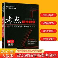 2021新版考点同步解读高中思想政治必修1中国特色社会主义必修2经济与社会人教版RJ 高一上必修一二同步讲解练习册