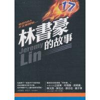 林��豪的故事港版 台版 繁体书