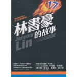 林書豪的故事港版 台版 繁体书