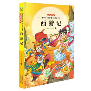 西游记(注音美绘本小学语文新课标阅读丛书)