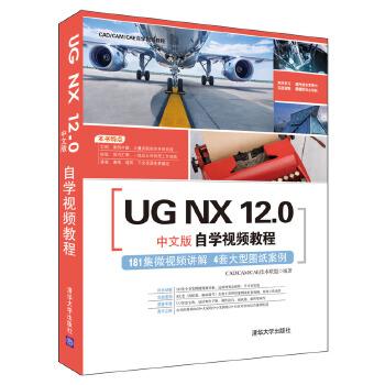 12.0中文版自学视频教程(pdf+txt+epub+azw3+mobi电子书在线阅读下载)