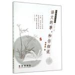 名师成长丛书:语文的事,和你细说 范维胜,张玉新 长春出版社【新华书店 值得信赖】