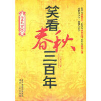 【二手旧书9成新】笑看春秋三百年9787543869073广目天王湖南人民出版社