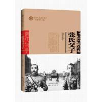 沈阳历史文化丛书――张氏父子