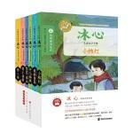 大师童书系列 冰心儿童文学全集(全6册)