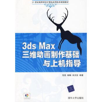 3DS MAX三维动画制作基础与上机指导(配光盘)(21世纪高等学校计算机应用技术规划教材)