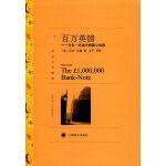 百万英镑:马克・吐温中短篇小说选(译文名著精选)
