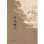 老残游记(中国古典小说最经典)
