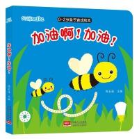 海润阳光・0-2岁亲子游戏绘本:加油啊!加油!
