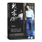 北京1980