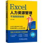Excel人力资源管理:不加班的秘密