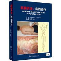 筋膜手法:实践操作 人民卫生出版社