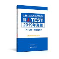 2020新版 新J.TEST实用日本语检定考试 2019年真题 A-C级 附音频 2019年真题 j