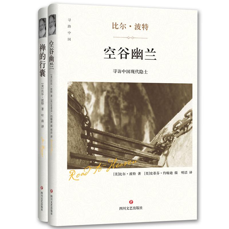 比尔波特畅销套装2册(空谷幽兰+禅的行囊)欢乐颂2赵医生同款手边书,安妮宝贝作序推荐。